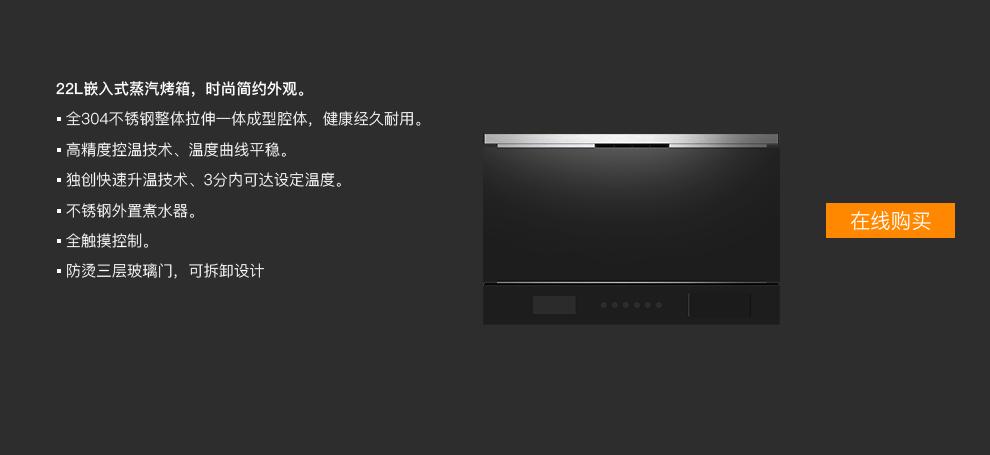 天倬蒸烤箱